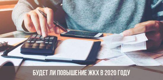 Повышение тарифов ЖКХ в 2020 году