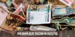 Внешний долг РФ в 2021 году