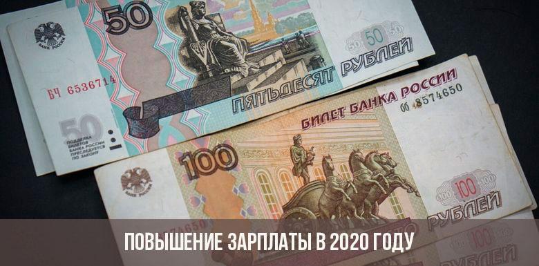 Повышение зарплаты в 2020 году