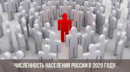 Численность населения России в 2020 году