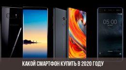 Какой смартфон купить в 2020 году