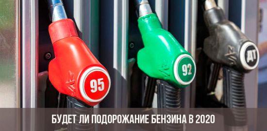 Подорожание бензина в 2020 году