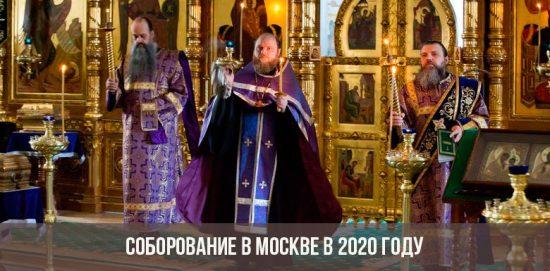 Соборование в Москве