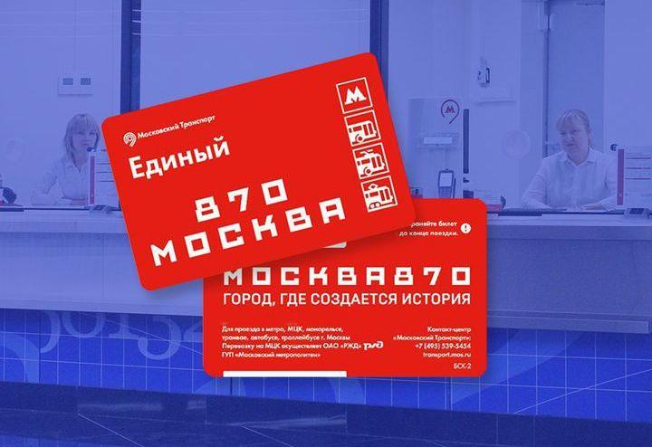 """Билет """"Единый"""""""