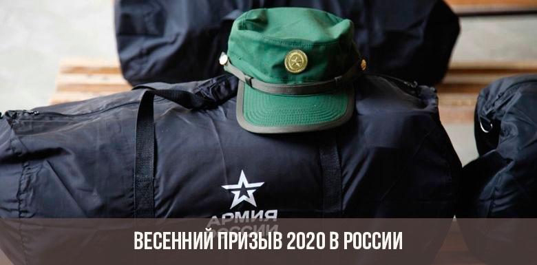 Весенний призыв в армию РФ