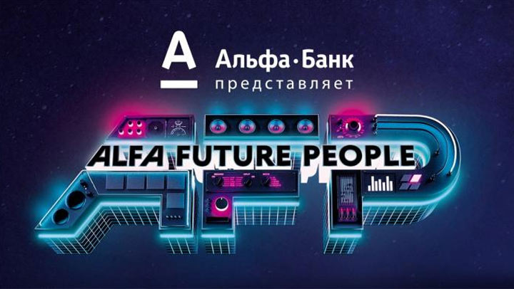 Alfa Future People 2020 года