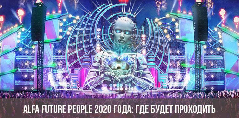 Alfa Future People 2020 года: где будет проходить