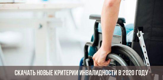 Новые критерии инвалидности 2020