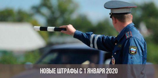 Новые штрафы ГИБДД в 2020 году
