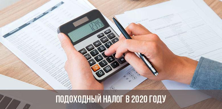 Подоходный налог в 2020 году