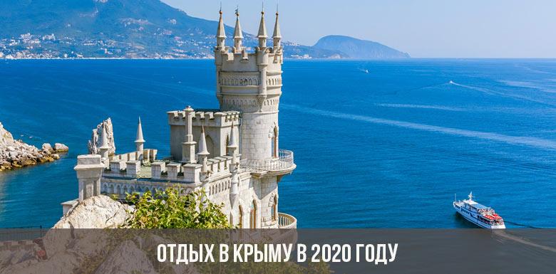 Отдых в Крыму в 2020 году