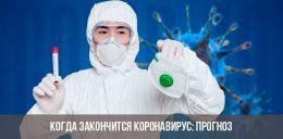 КОгда конец коронавируса в России