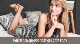Выбор домашнего платья в 2020 году