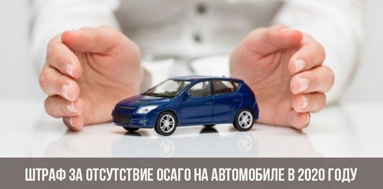 Штраф за отсутствие ОСАГО на автомобиле в 2020 году