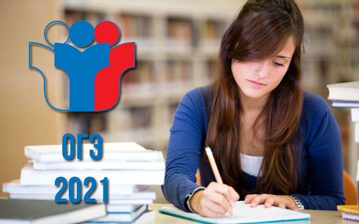 ФИПИ 2021