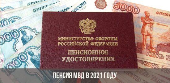 Пенсия МВД в 2021 году