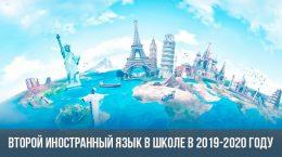 Каникулы 2019 у первоклассников